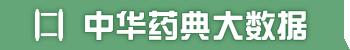 中华药典大数据