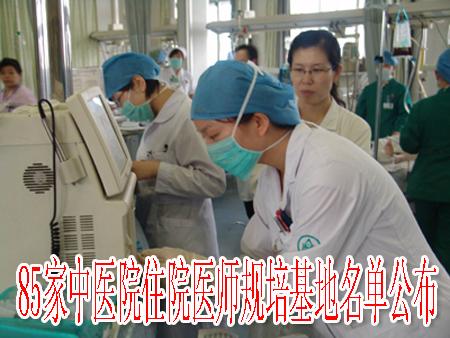 85家中医院住院医师规培基地名单公布