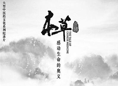 《本草中国》 探寻中医药文化