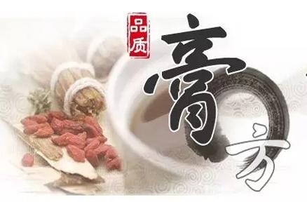 岭南夏季膏方系列之二:生化养血膏(素膏)