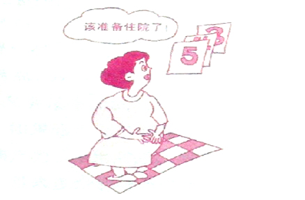 孕妇临盆入院不宜过早或过晚