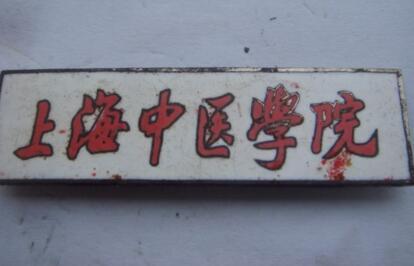 上海中医专门学校
