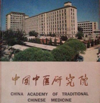 中医研究院成立