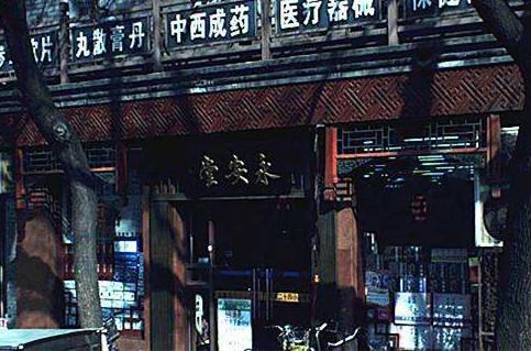 北京永安堂