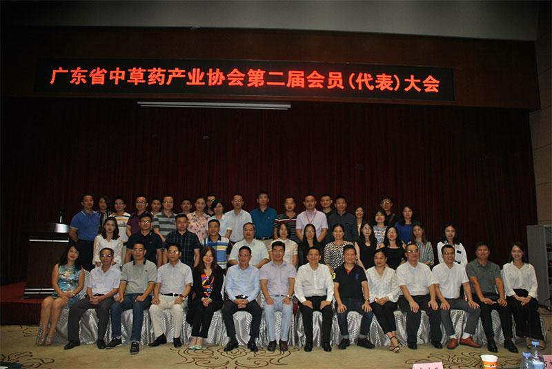 廣東省中草藥產業協會第二屆會員大會暨換屆大會順利召開