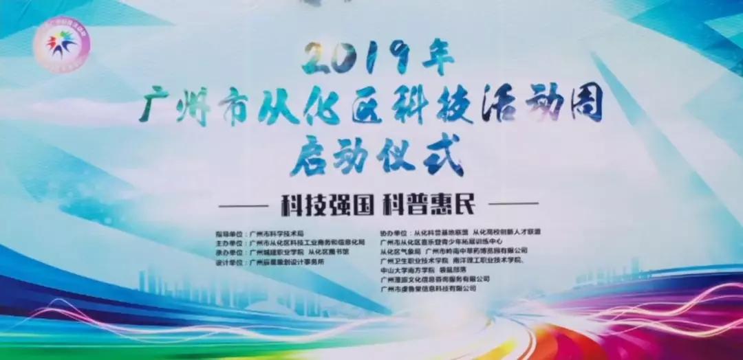 科技强国,科普惠民:国医小镇助力2019年从化区科技活动周!