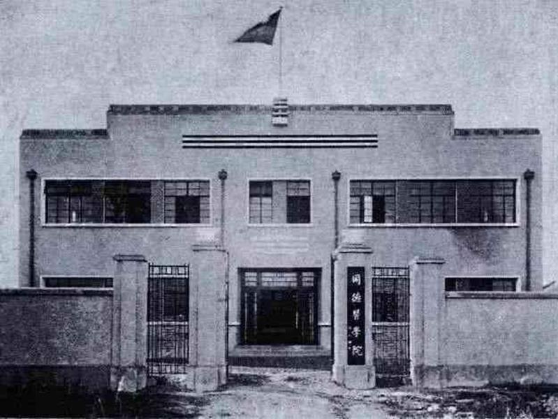 同德医学院