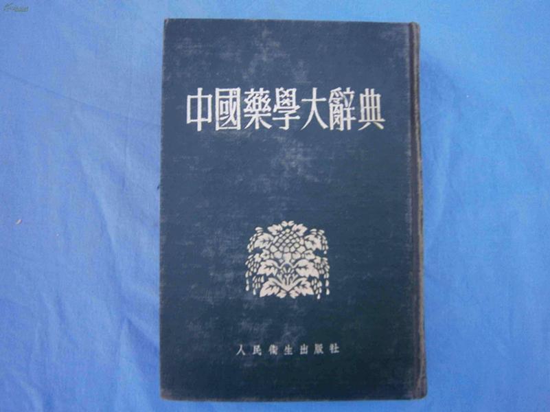 《中国药学大辞典》