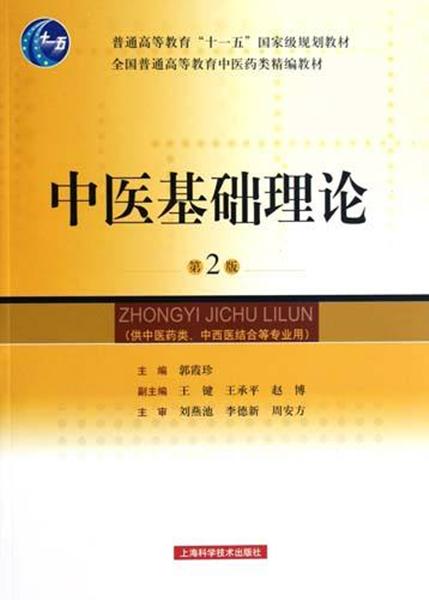 高等中医院校统编的第一版中医教材正式出版