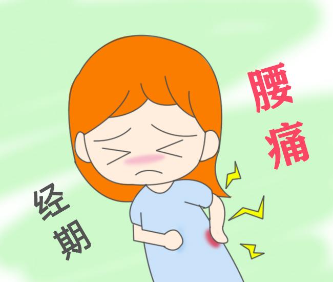 大姨妈腰痛怎么办?妙招助你赶跑经期腰痛!