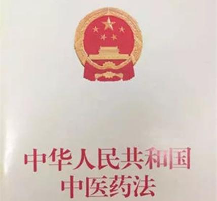 《中华人民共和国中医药法》正式实施