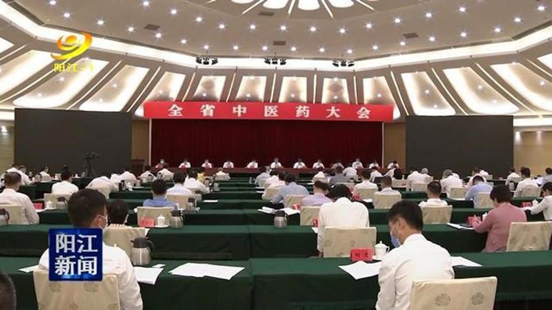 全省中医药大会在广州召开