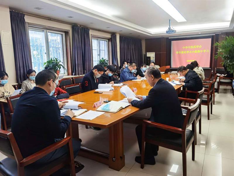 中华中医药学会青年理论学习小组集中学习习近平总书记重要讲话精神