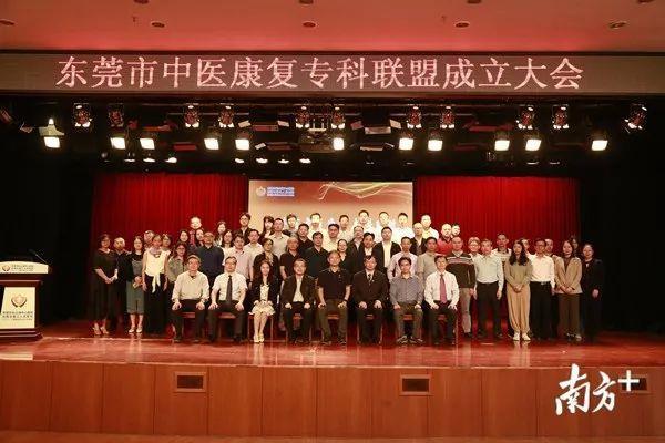 东莞市中医康复专科联盟成立,构建中医康复治疗网络