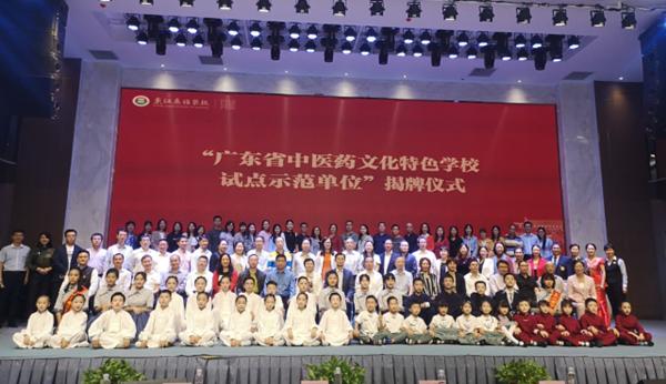 广东省中医药文化特色学校试点示范单位揭牌仪式举行