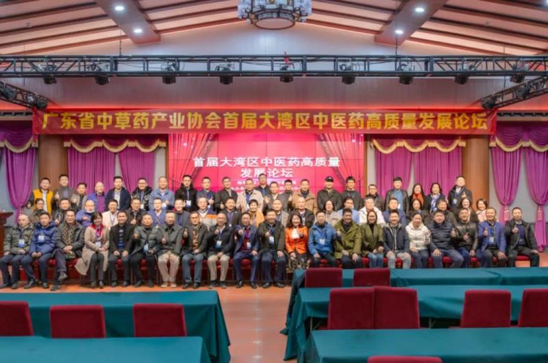 广东省中草药产业协会首届大湾区中医药高质量发展论坛在国医小镇隆重举行