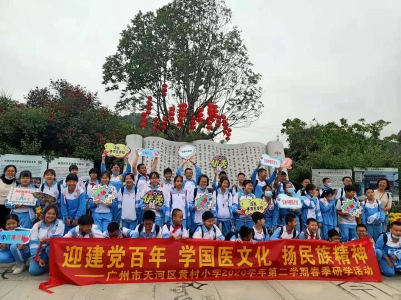 国医小镇丨黄村小学中医药文化研学+劳动实践活动
