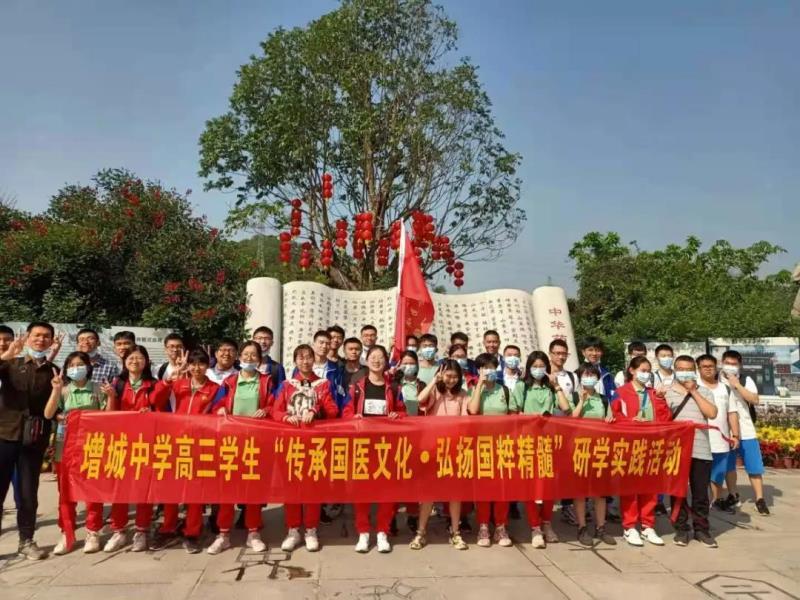 国医小镇丨增城中学中医药文化研学实践活动