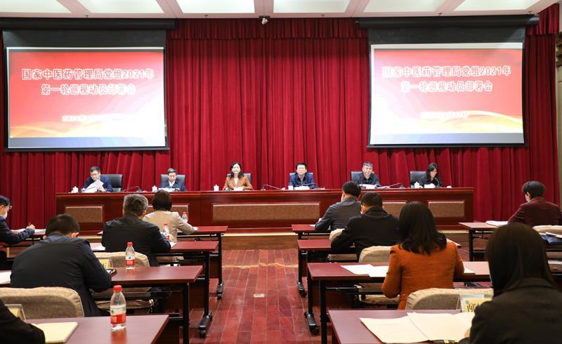 国家中医药管理局党组召开2021年第一轮巡视动员部署会