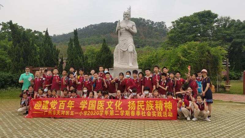 国医小镇丨天河区五一小学中医药文化研学活动