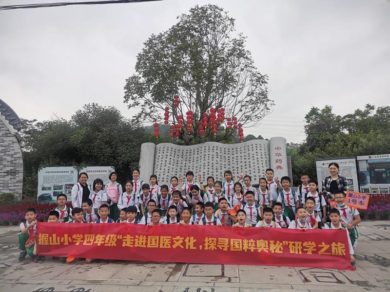国医小镇丨握山小学中医药文化研学活动