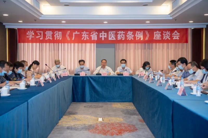 学习贯彻《广东省中医药条例》座谈会召开