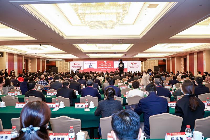 庆祝中国中西医结合学会成立40周年学术大会召开 启航中西医结合事业发展新征程